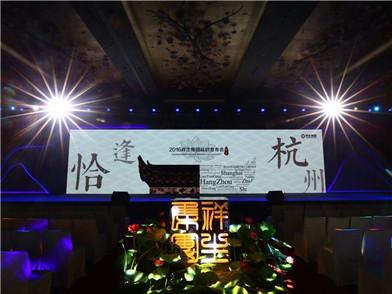 2016祥生集团品牌发布会圆满落幕