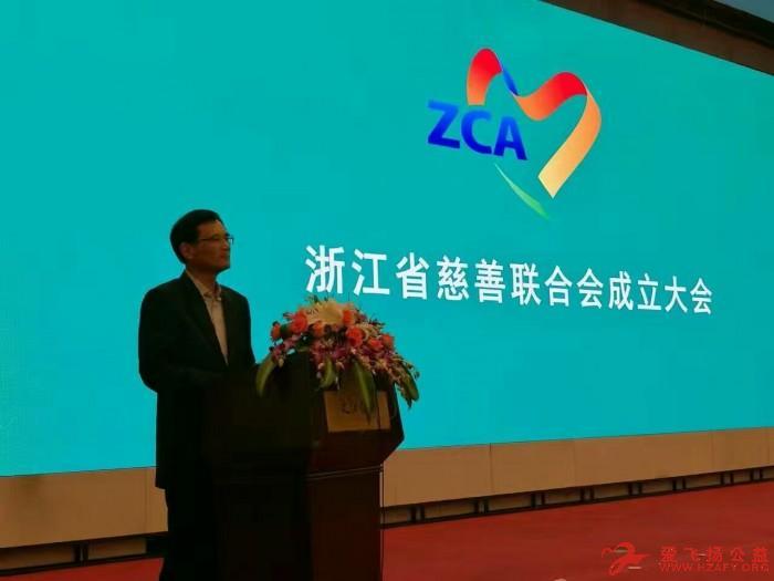 祥生集团出席浙江省慈善联合会成立大会