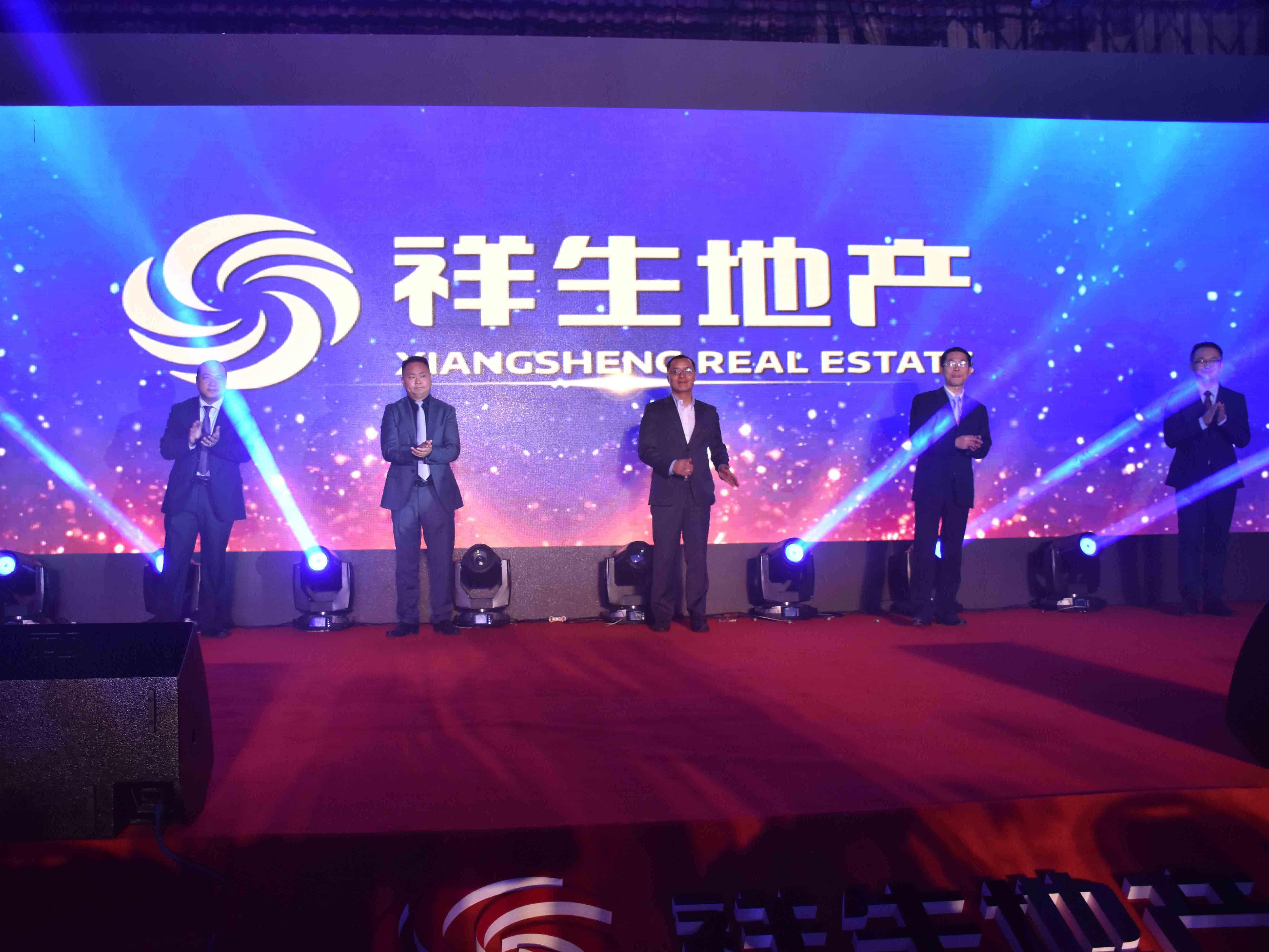 祥瑞生腾星耀禾城 2016祥生地产嘉兴区域品牌发布会圆满落幕
