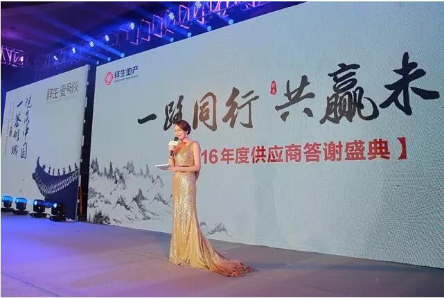 祥生滁州:一路同行,共赢未来,2016供应商答谢盛典 圆满落幕
