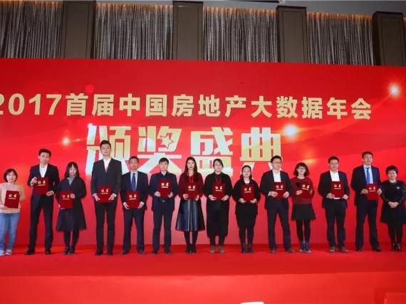 """祥生地产荣获""""2016中国房地产市场领先企业"""""""