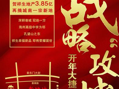 祥生以3.85亿竞得连云港海州开发区地块