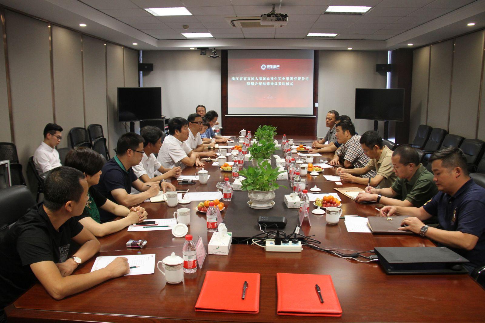 祥生集团与浙江省省直同人集团签署战略合作框架协议