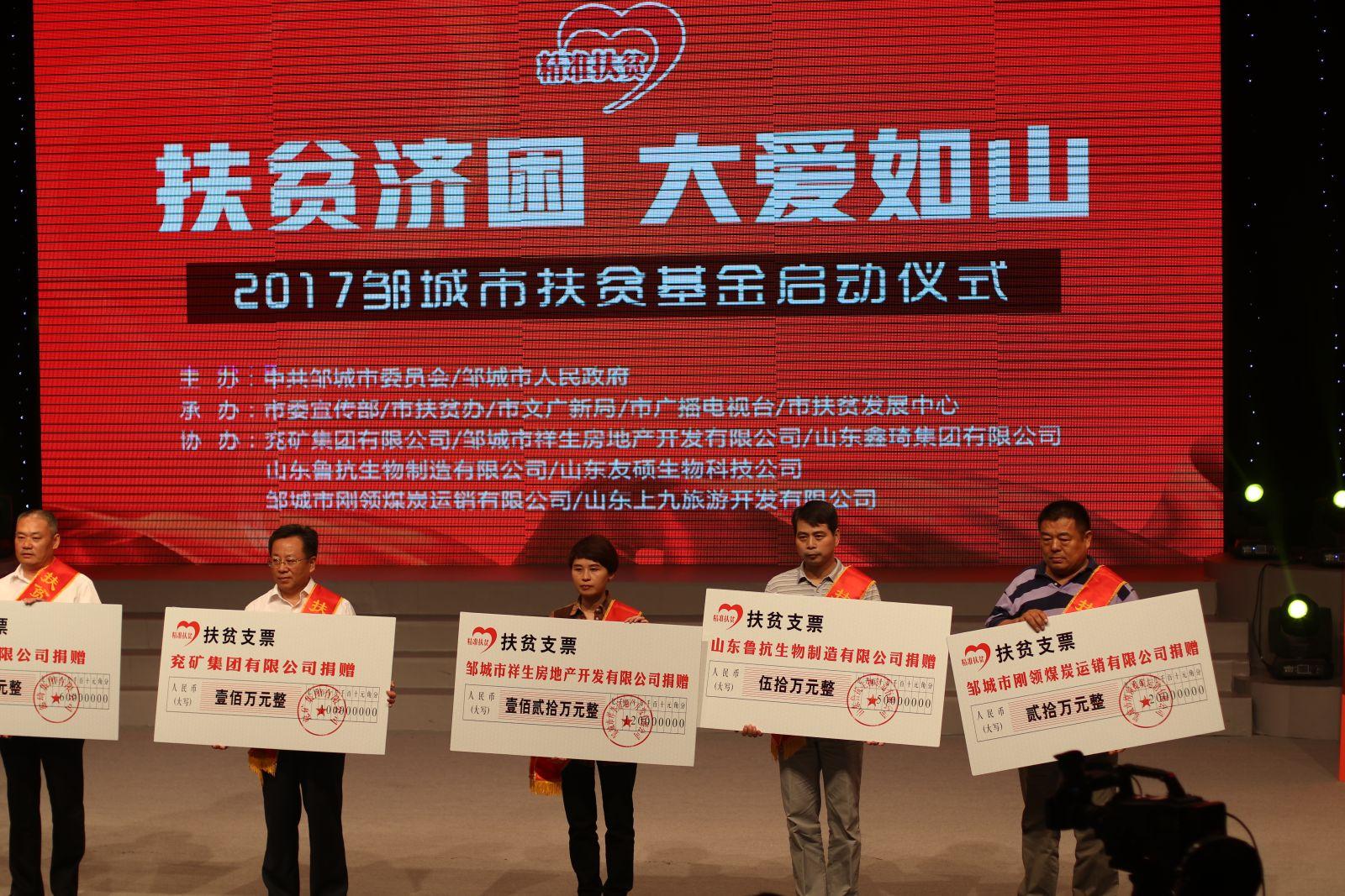 祥生地产为邹城扶贫基金捐赠120万元