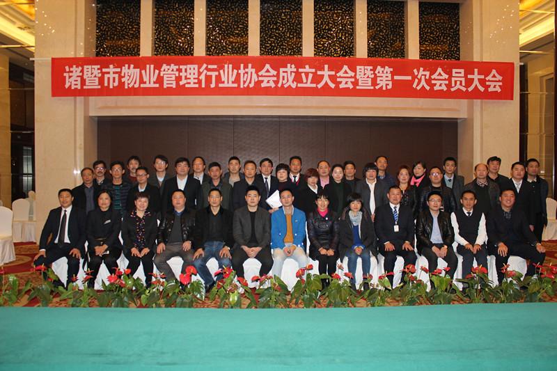 陈弘倪当选诸暨市物业管理行业协会第一届理事会会长