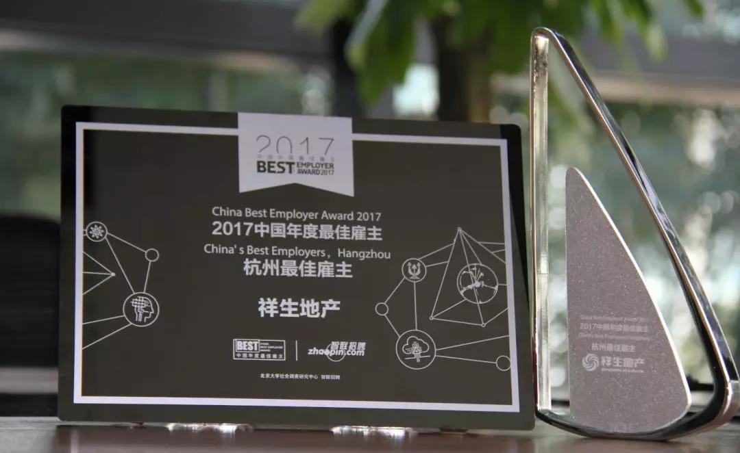"""祥生地产荣获""""2017中国年度最佳雇主""""奖项"""