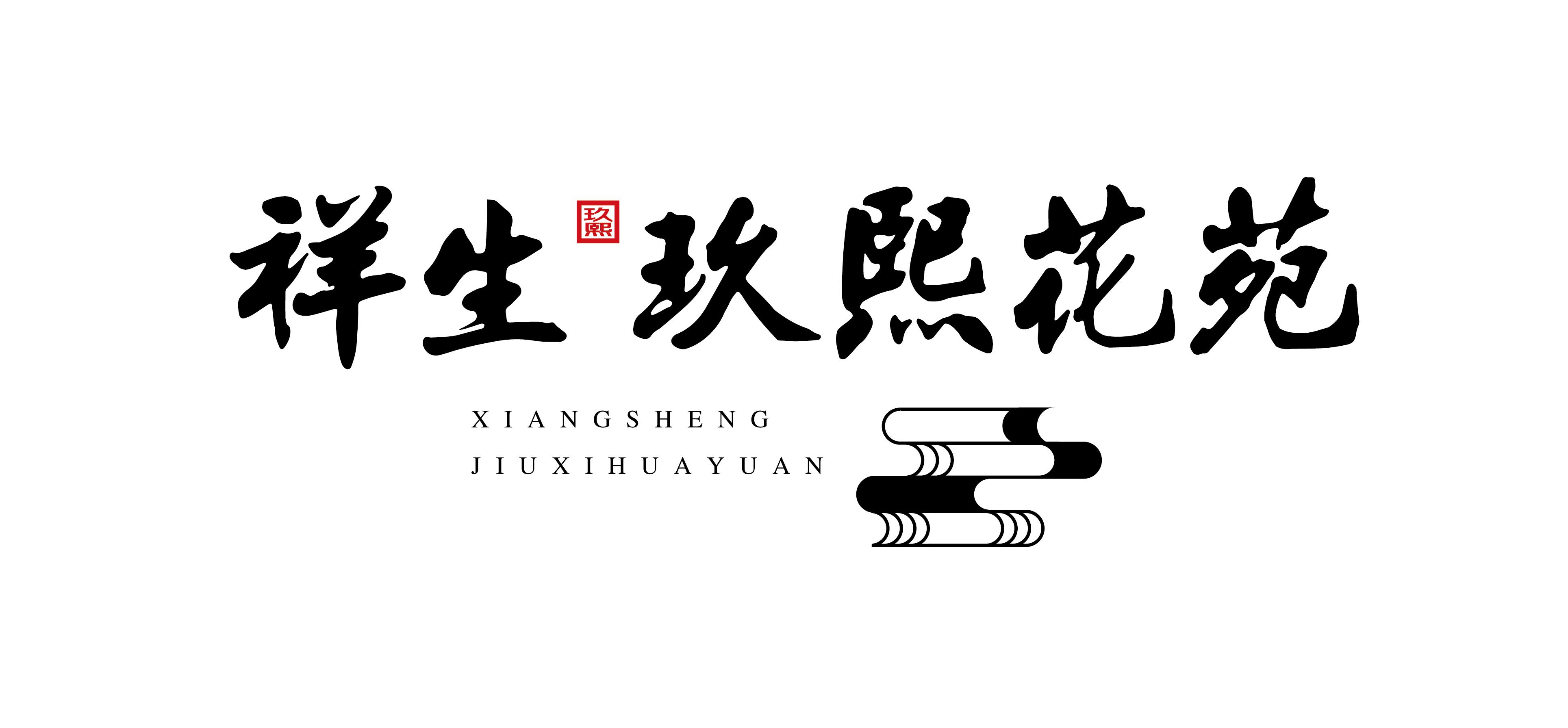 嘉兴·祥生玖熙花苑