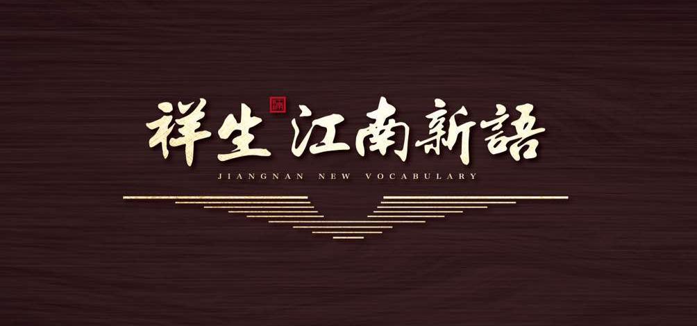 嘉兴·祥生江南新语