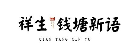 杭州·祥生钱塘新语