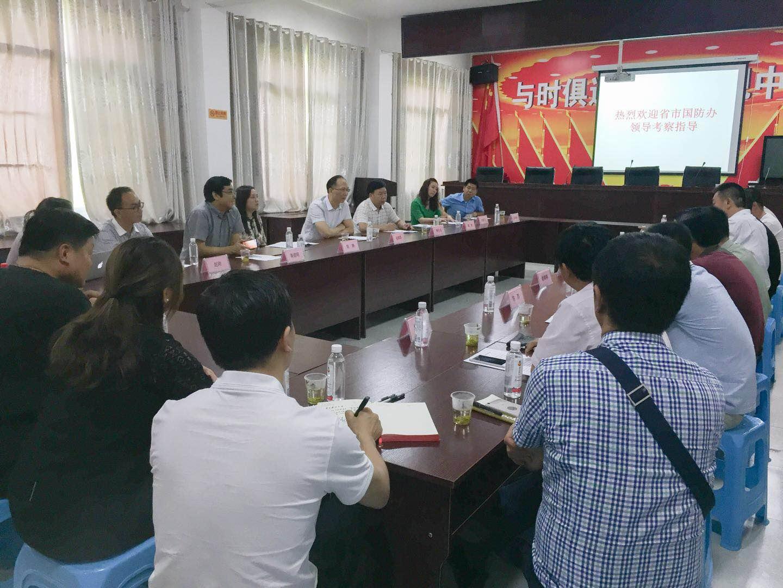 贵州省市国防教育考察团来硒谷小镇调研
