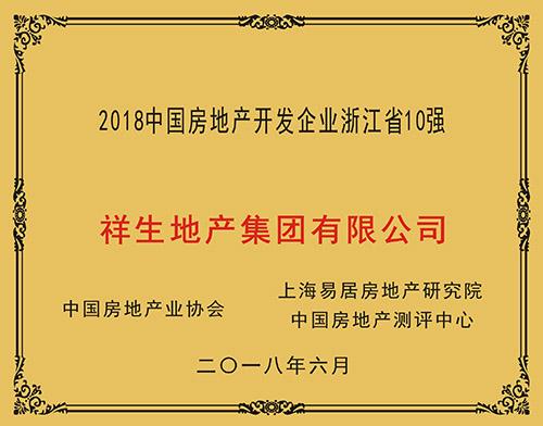 祥生地产荣获浙江省房企10强第2位