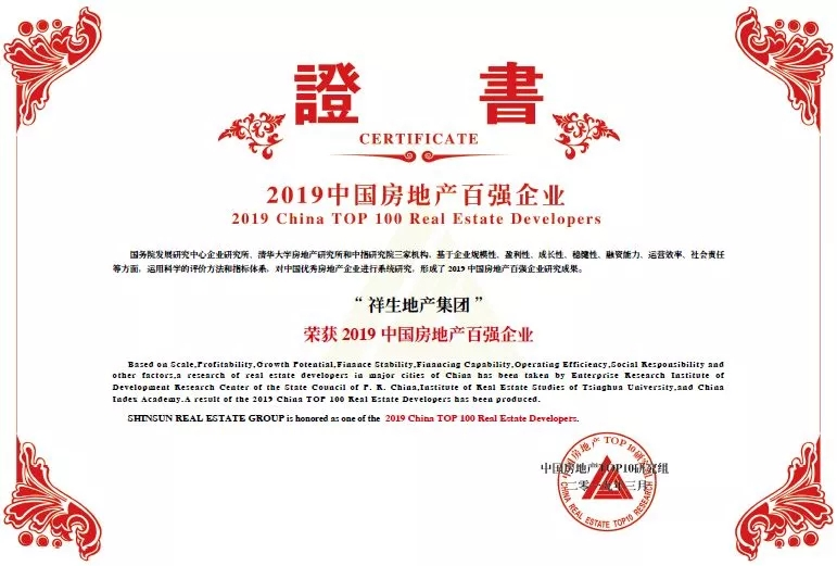 祥生地产荣获2019中国百强房企TOP30
