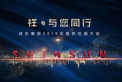 祥生集团2019年度供应商大会成功召开