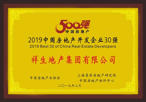 """祥生地产集团跃居""""中国房地产500强TOP28"""""""