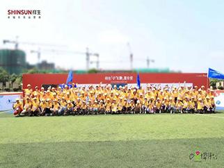 2019祥生「小飞象」公益夏令营正式开营啦!