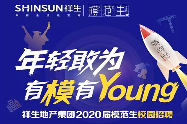 年轻敢为 有模有young丨祥生2020届模范生校园招聘正式启动啦!