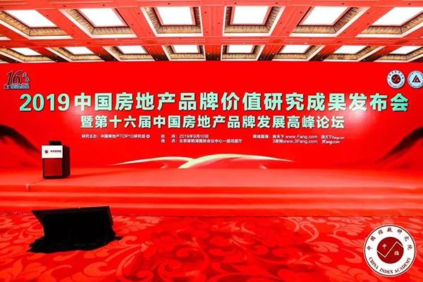 祥生地产进阶中国房地产公司品牌价值TOP30
