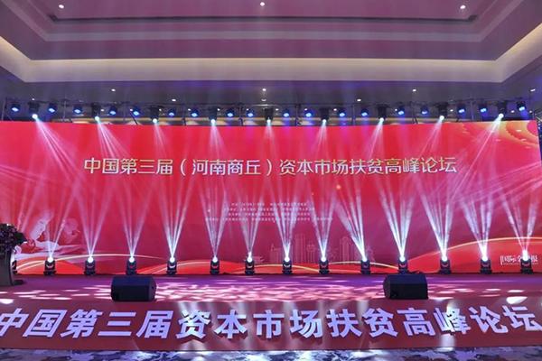 """传递幸福力量 祥生地产集团荣膺2019年""""年度公益创新企业"""""""