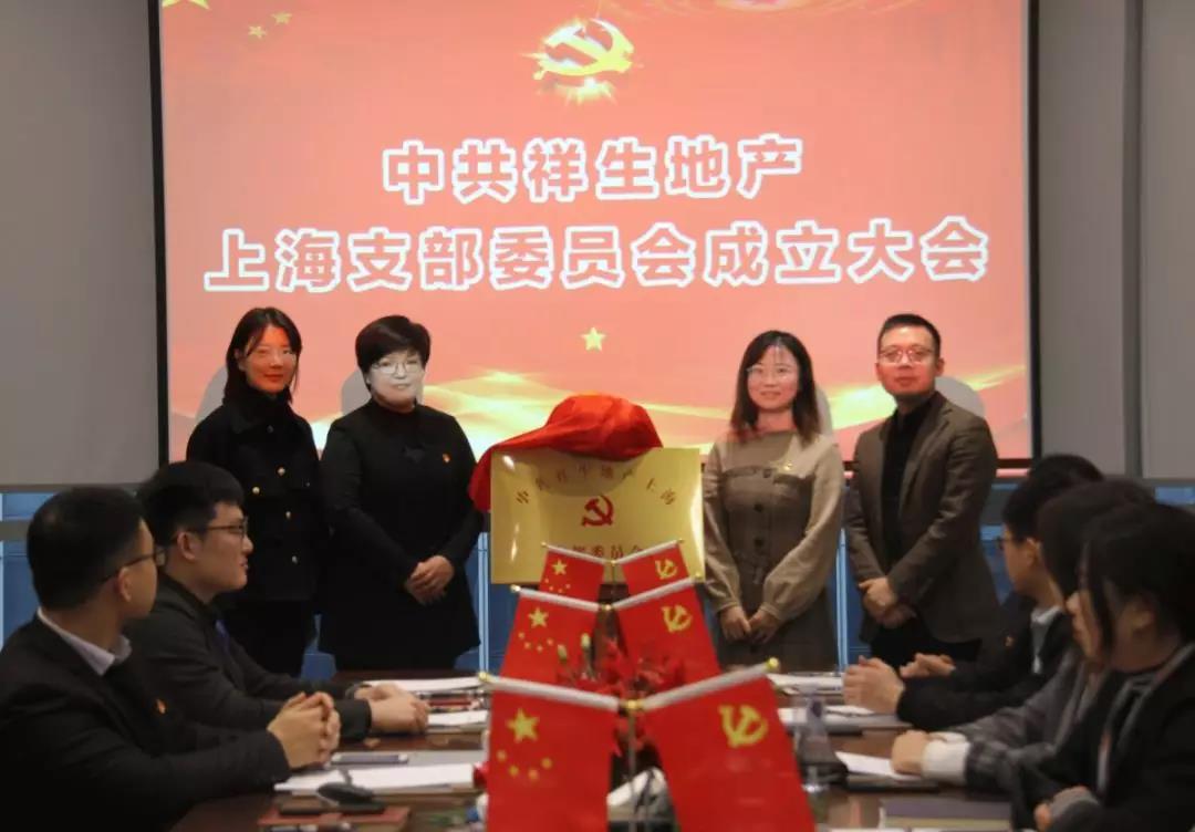 中共祥生地产上海支部委员会成立
