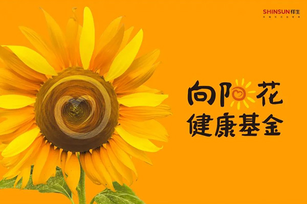 点亮下一站幸福 | 祥生「向阳花健康基金」正式上线