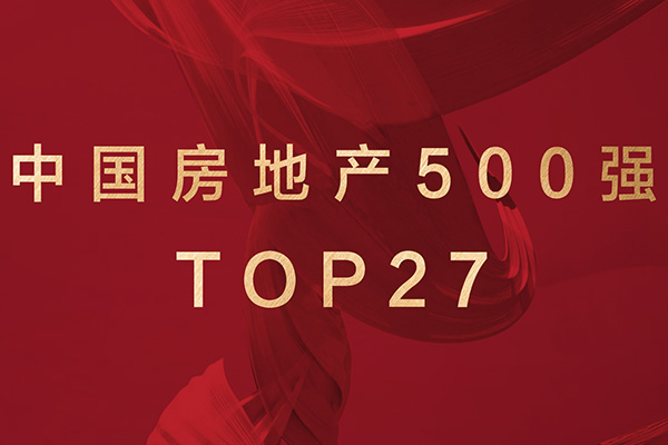 """祥生地产集团荣获""""中国房地产500强TOP27"""""""