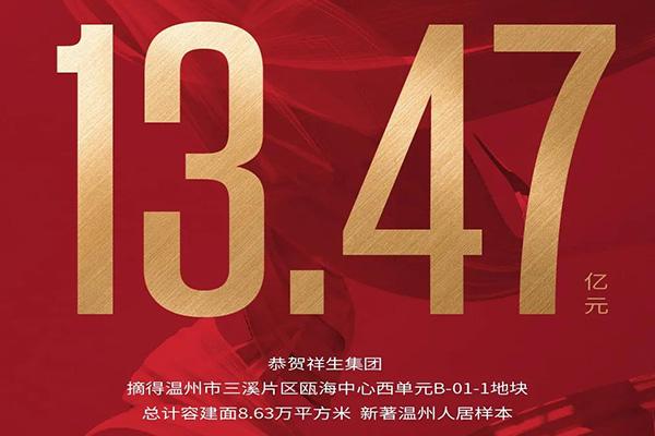 祥生13.47亿加码深耕温州 开拓城市新布局