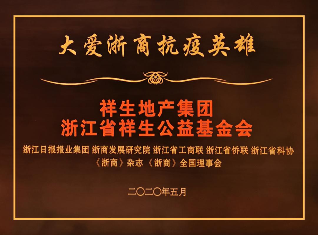 """祥生地产集团荣登""""浙商抗疫英雄榜(企业)"""""""