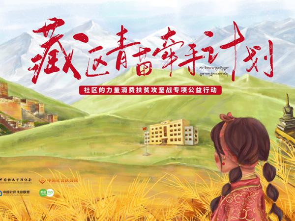 浙江省祥生公益基金会&祥生物业共同助力藏区青苗牵手计划