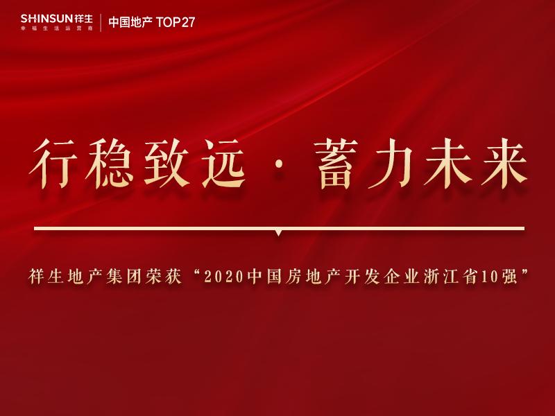 持续巩固地区优势 祥生位列2020年中国房地产开发企业浙江省TOP2