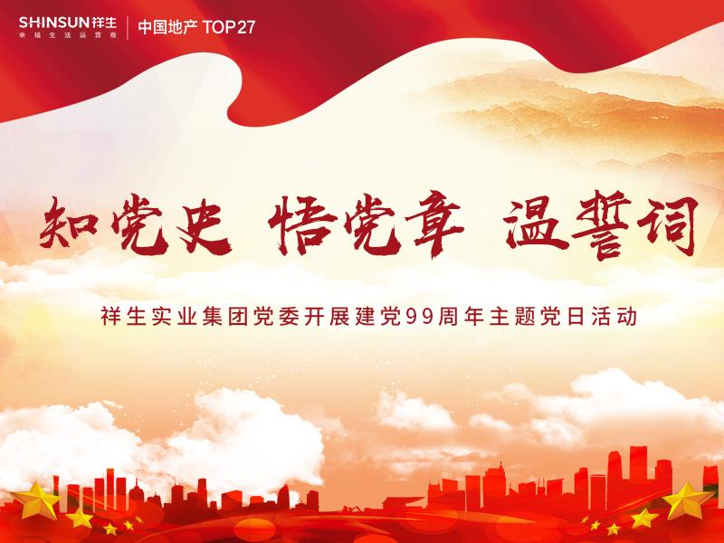 知党史 悟党章 温誓词|祥生实业集团党委开展建党99周年主题党日活动