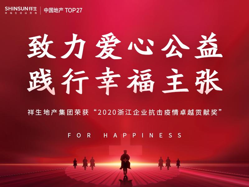 """祥生地产集团荣获""""2020浙江企业抗击疫情卓越贡献奖"""""""