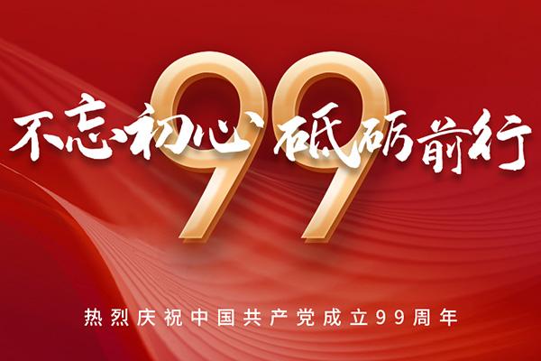 庆贺建党99周年|中共爱博体育地产上海支部委员会开展主题党日活动为党庆生