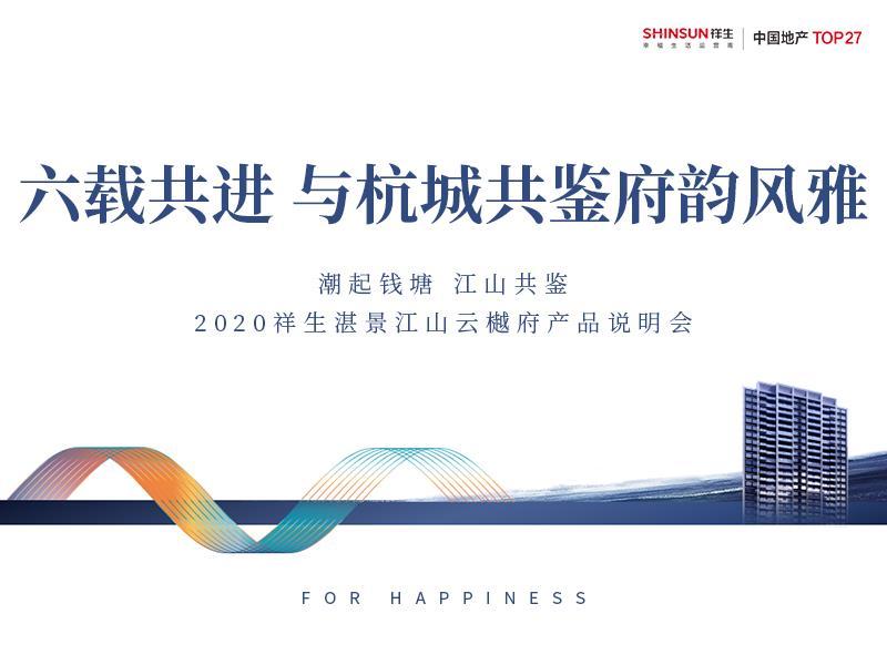 百府中国 | 六载共进 与杭城共鉴府韵风雅