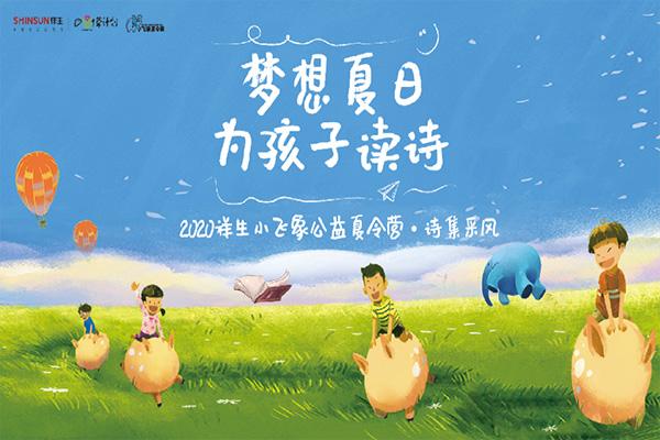 小飞象夏令营   为爱读诗,和乐天堂fun88备用网站一起聆听成长的故事