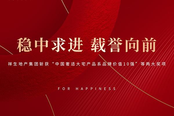 """祥生「云境系」斩获""""中国奢适大宅产品系品牌价值10强""""殊荣"""