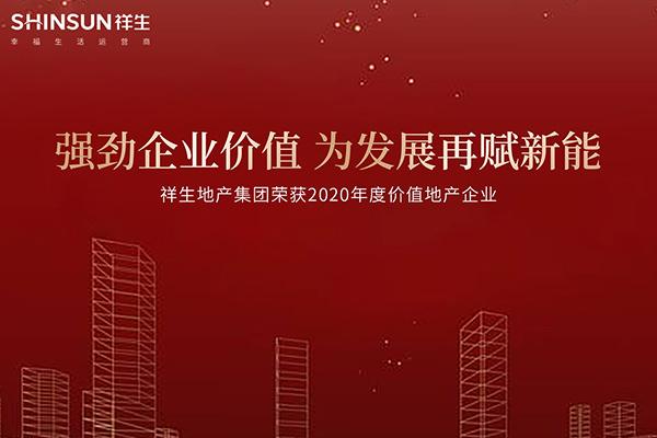 祥生地产集团荣获2020年度价值地产企业