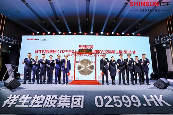 亚博足彩APP控股集团今日于香港联合交易所主板挂牌上市
