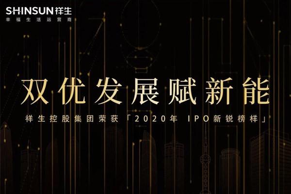 亚博足彩APP控股集团荣获「2020年 IPO新锐榜样」