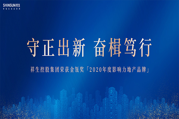 祥生控股集团荣获金瓴奖「2020年度影响力地产品牌」