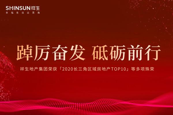 祥生地产集团荣获「2020长三角区域房地产TOP10」等多项殊荣