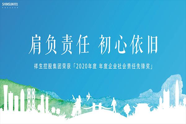 祥生控股集团荣获「2020年度 年度企业社会责任先锋奖」