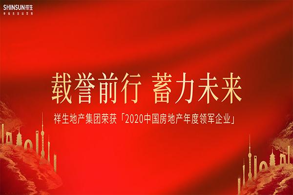 祥生地产集团荣获「2020中国房地产年度领军企业」