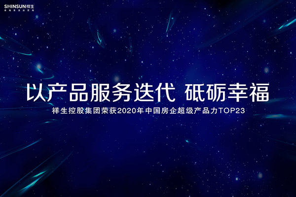 祥生控股集团荣获2020年中国房企超级产品力TOP23