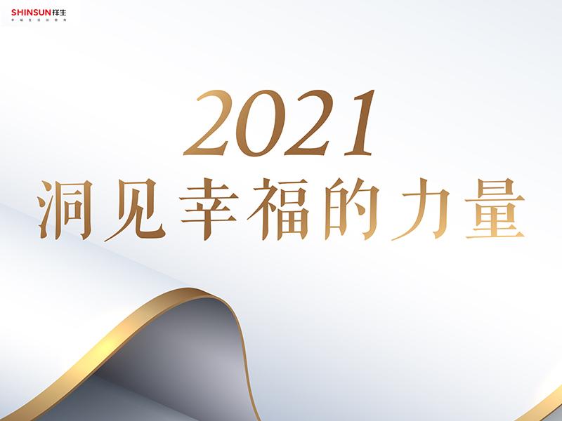 2021新年致辞 | 洞见幸福的力量