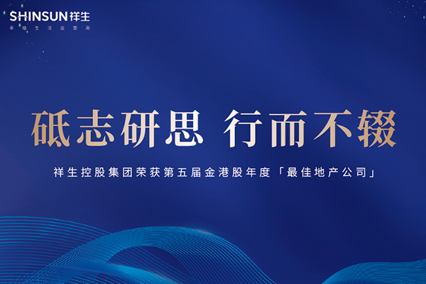 祥生控股集团荣获第五届金港股年度「最佳地产公司」