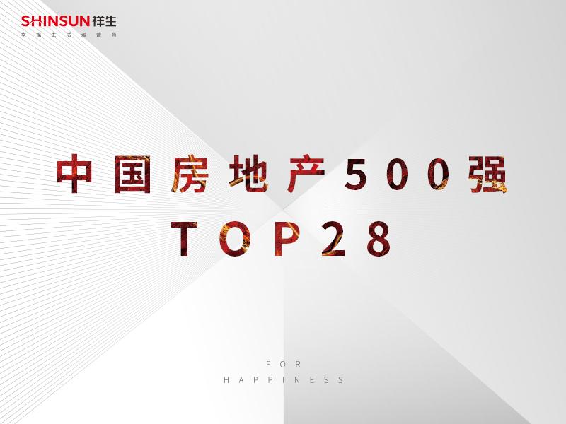 """企业荣誉 祥生集团荣获""""2021中国房地产开发企业500强综合实力TOP28"""""""