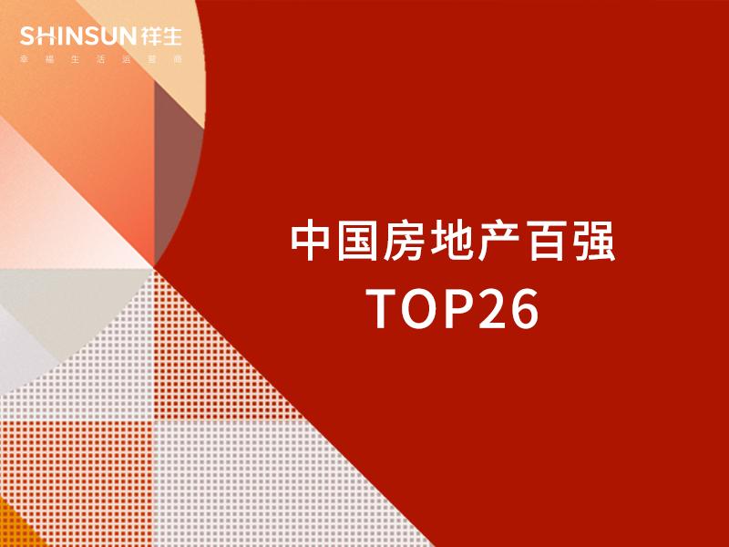 祥生集团荣获2021年中国房地产百强企业TOP26