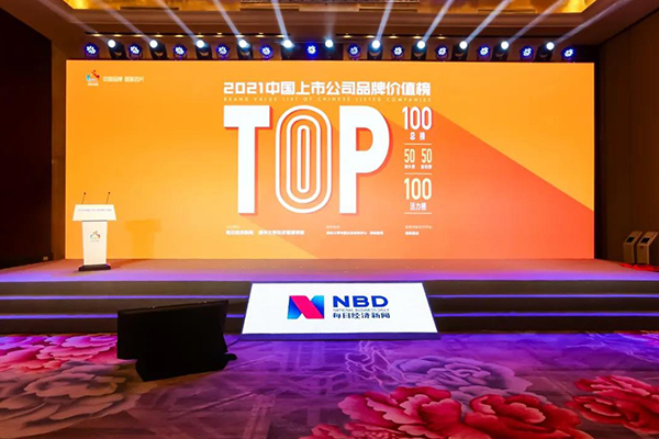 祥生控股集团荣登2021中国上市公司品牌价值新锐榜TOP6