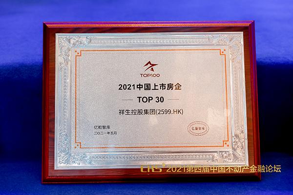 祥生控股集团荣登2021年中国上市百强房企TOP29