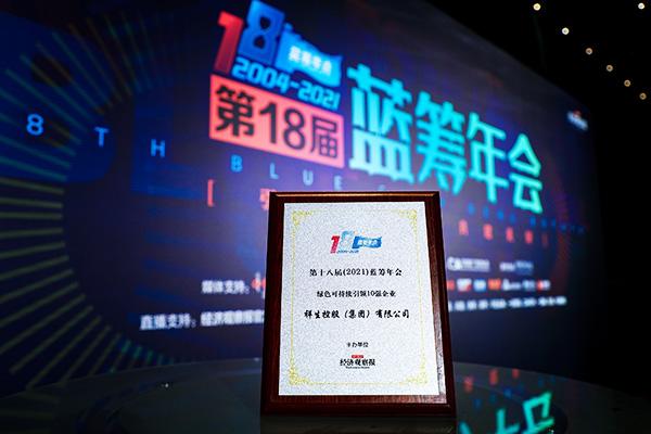 祥生控股集团荣获第十八届蓝筹年会绿色可持续引领10强企业